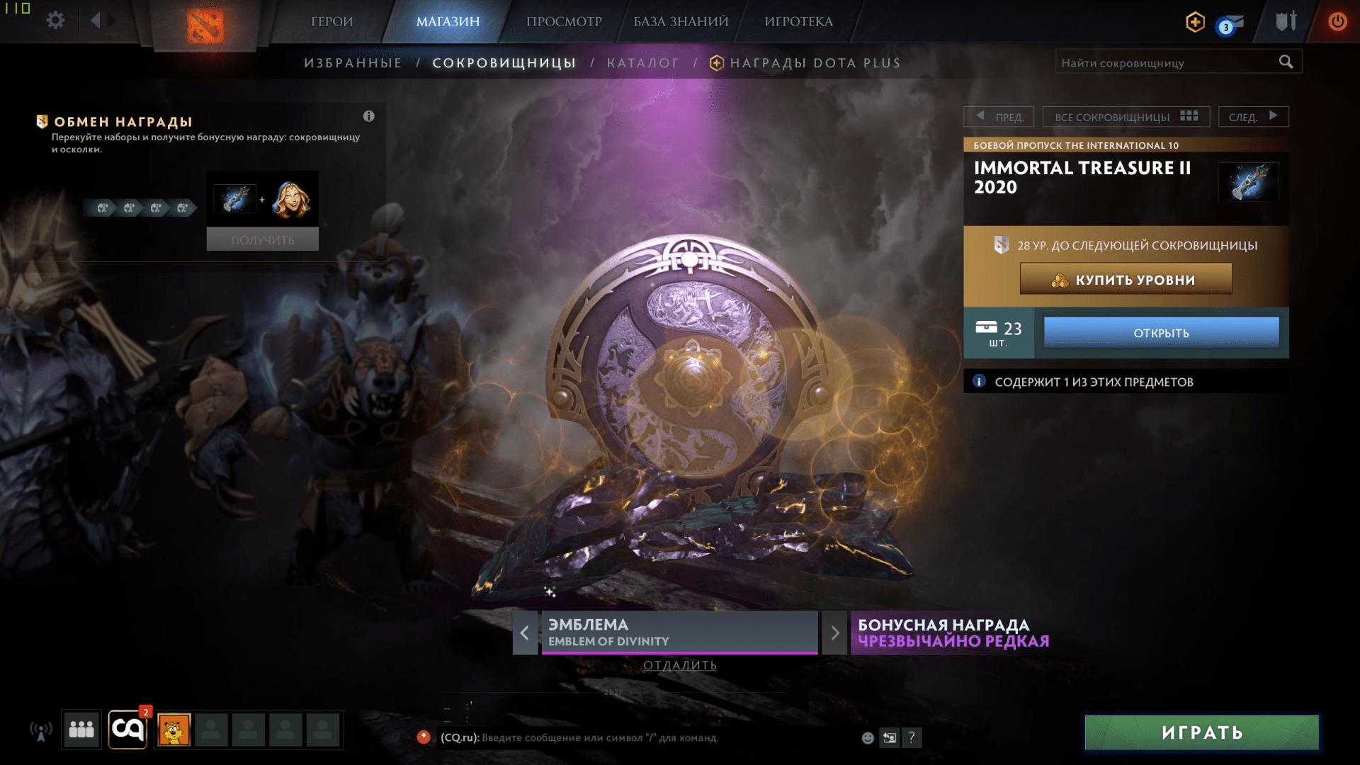 В Dota 2 вышла вторая сокровищница Immortal Treasure для Battle Pass 2020