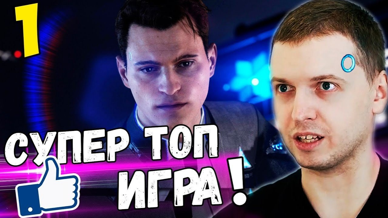 Папич Detroit Become Human Вершина эволюции КИНОИГР