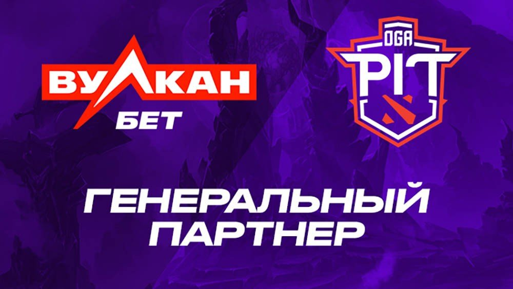 «ВулканБЕТ» стала генеральным партнером OGA Dota PIT Season 3: Europe/CIS